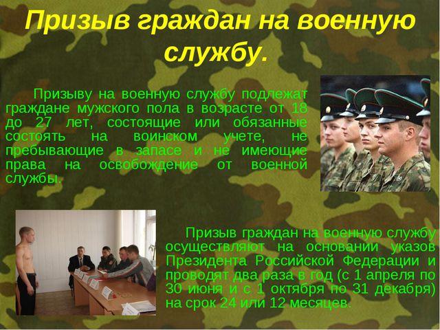 Призыв граждан на военную службу. Призыву на военную службу подлежат гражда...
