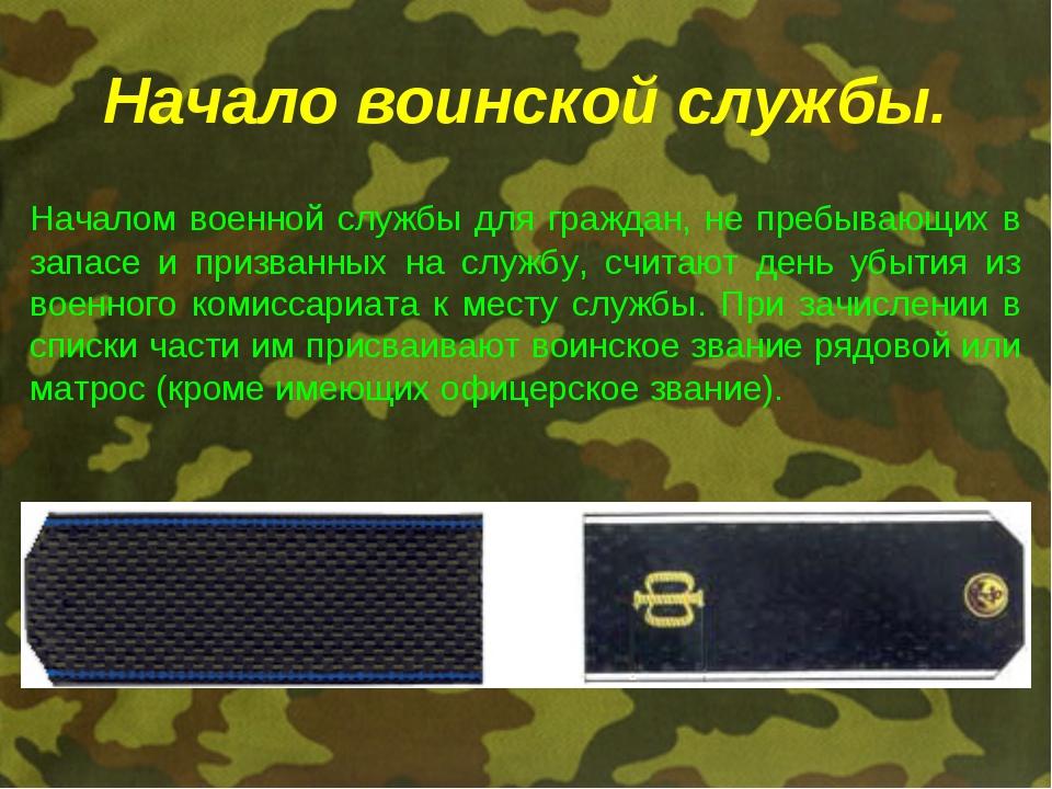 Начало воинской службы. Началом военной службы для граждан, не пребывающих в...