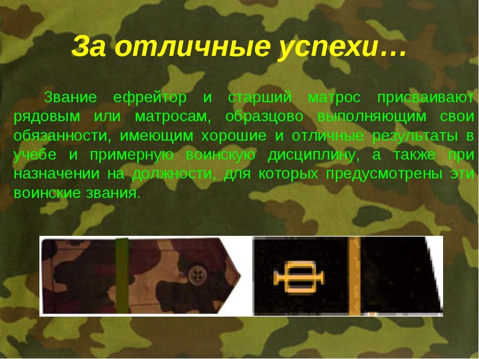 Поздравление со званием ефрейтор