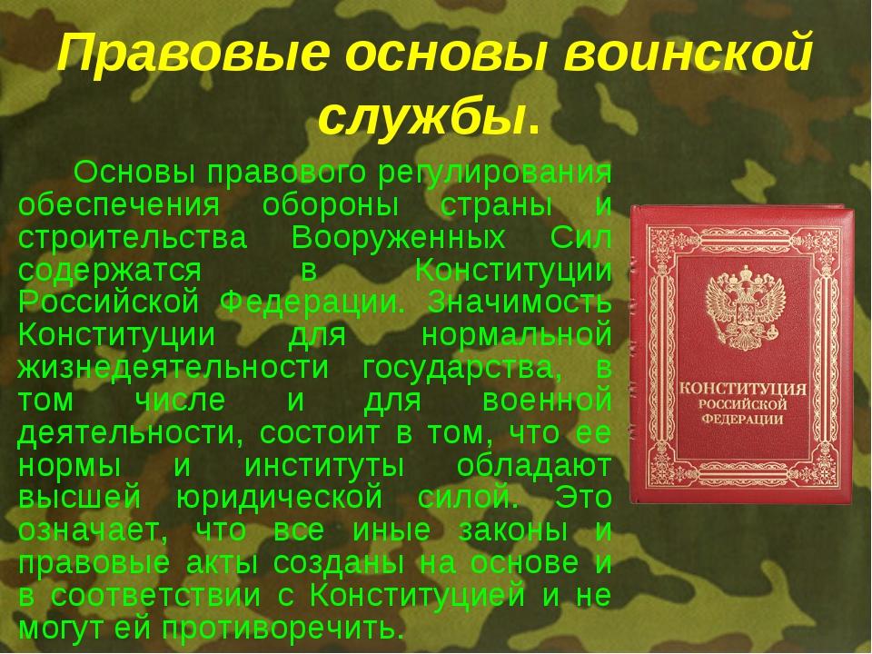 Правовые основы воинской службы.  Основы правового регулирования обеспечени...