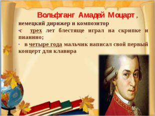 Вольфганг Амадей Моцарт, немецкий дирижер и композитор с трех лет блестяще
