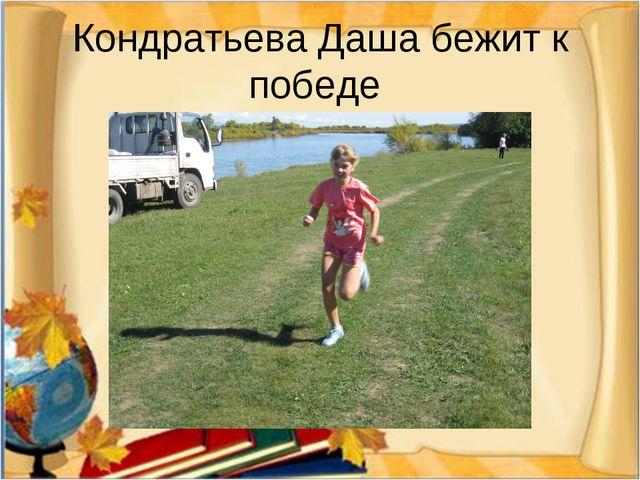 Кондратьева Даша бежит к победе