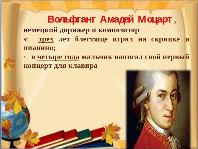 Вольфганг Амадей Моцарт, немецкий дирижер и композитор с трех лет блестяще...