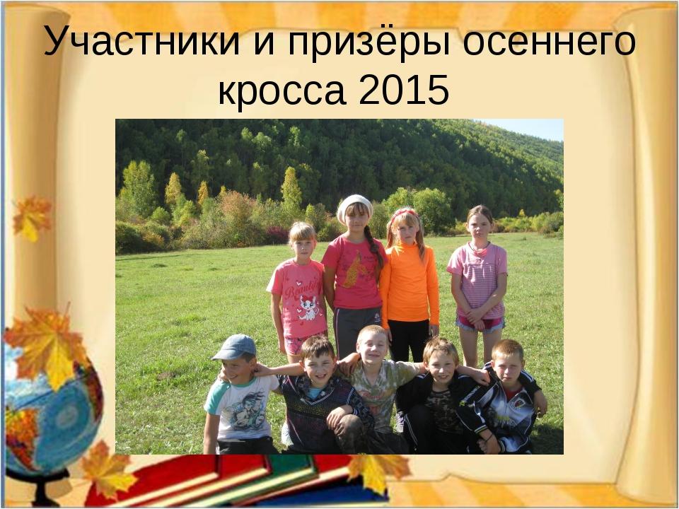 Участники и призёры осеннего кросса 2015
