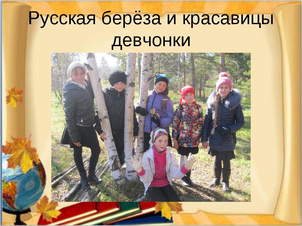 Русская берёза и красавицы девчонки