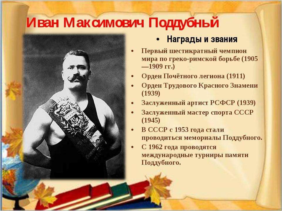 Награды и звания Первый шестикратный чемпион мира по греко-римской борьбе (19...
