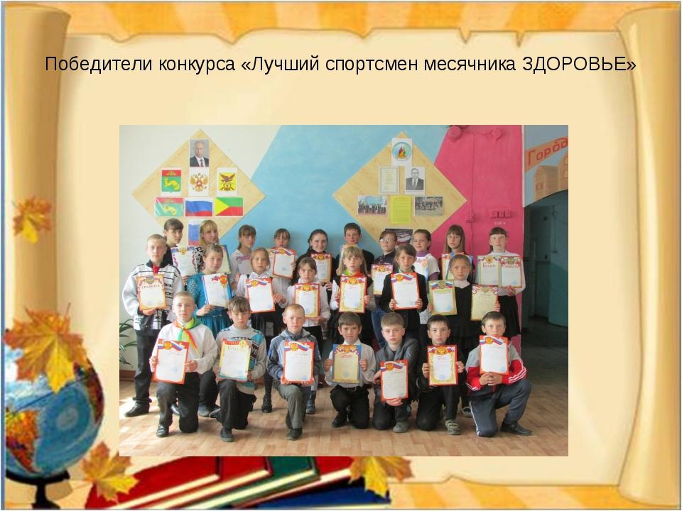 Победители конкурса «Лучший спортсмен месячника ЗДОРОВЬЕ»