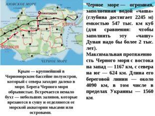 Черное море— огромная, заполненная водой «чаша» (глубина достигает 2245 м) е