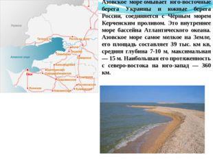 Азовское мореомывает юго-восточные берега Украины и южные берега России, сое