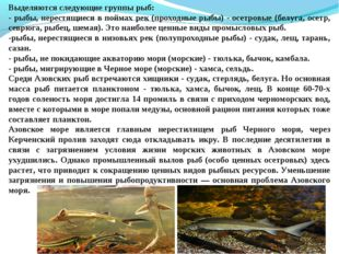 Выделяются следующие группы рыб: - рыбы, нерестящиеся в поймах рек (проходные