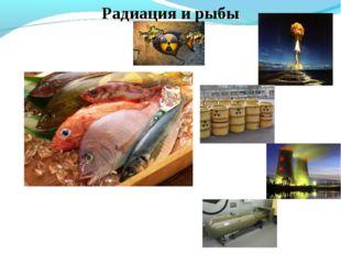 Радиация и рыбы