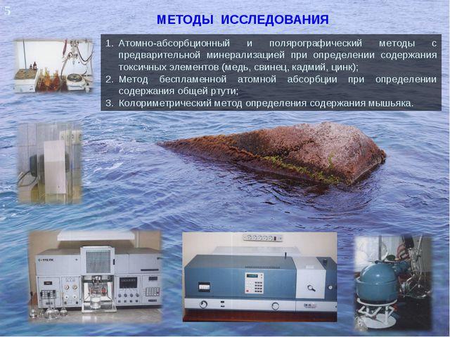 МЕТОДЫ ИССЛЕДОВАНИЯ 5 Атомно-абсорбционный и полярографический методы с предв...