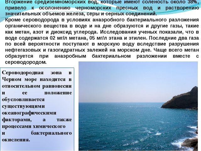 Вторжение средиземноморских вод, которые имеют соленость около 38%, привело к...
