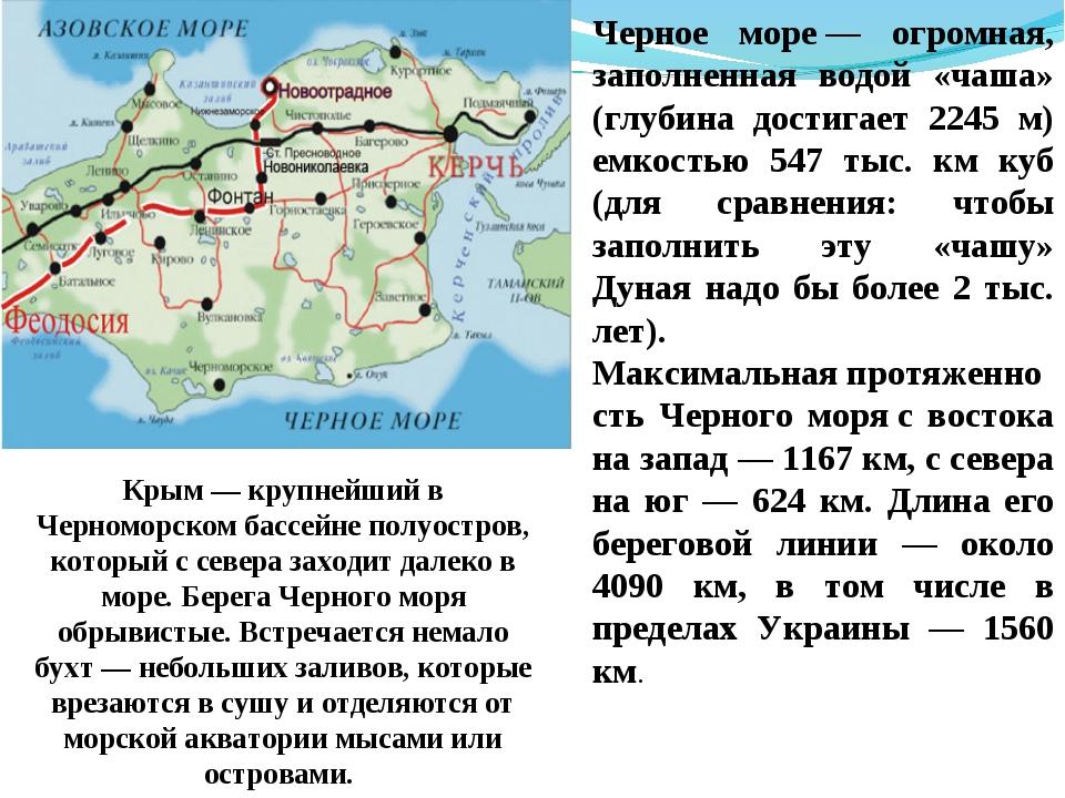 Черное море— огромная, заполненная водой «чаша» (глубина достигает 2245 м) е...