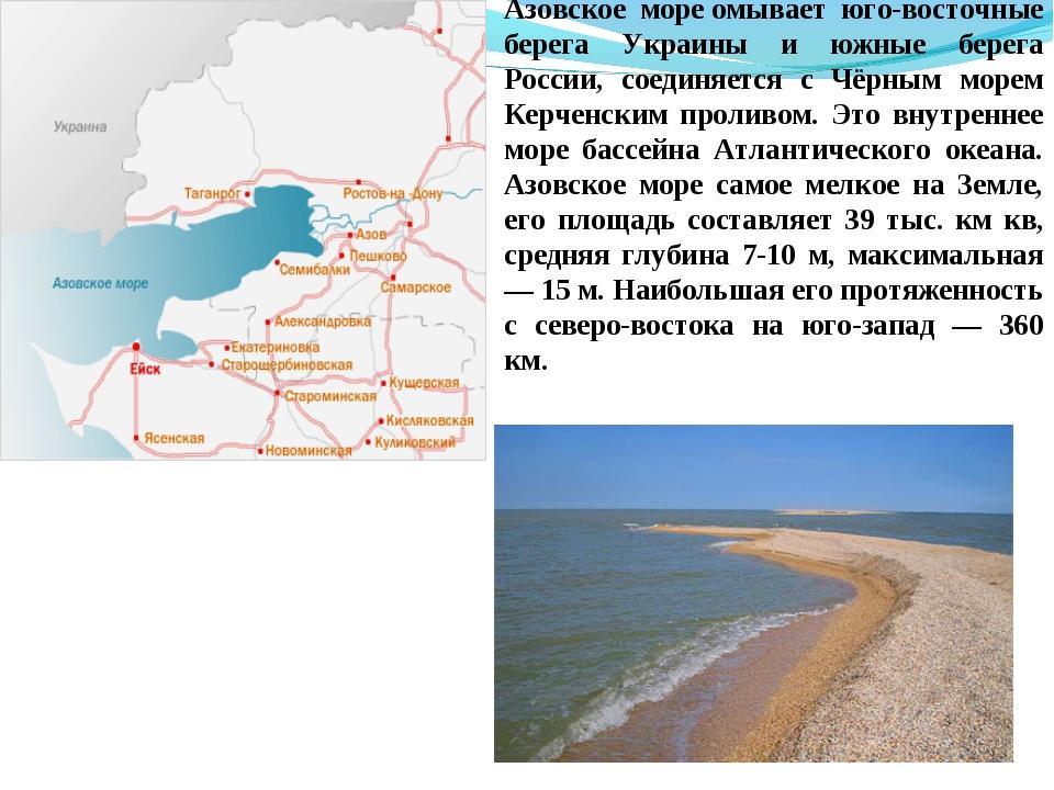 Азовское мореомывает юго-восточные берега Украины и южные берега России, сое...
