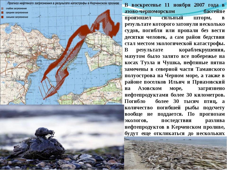 В воскресенье 11 ноября 2007 года в азово-черноморском бассейне произошел сил...