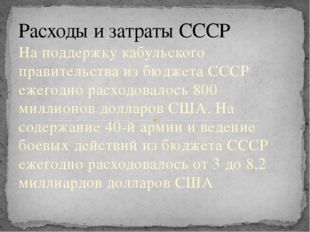 На поддержку кабульского правительства из бюджета СССР ежегодно расходовалось