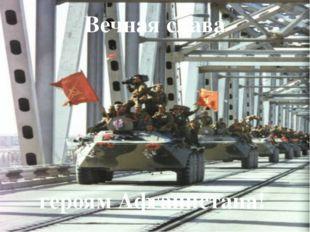 Вечная слава героям Афганистана!
