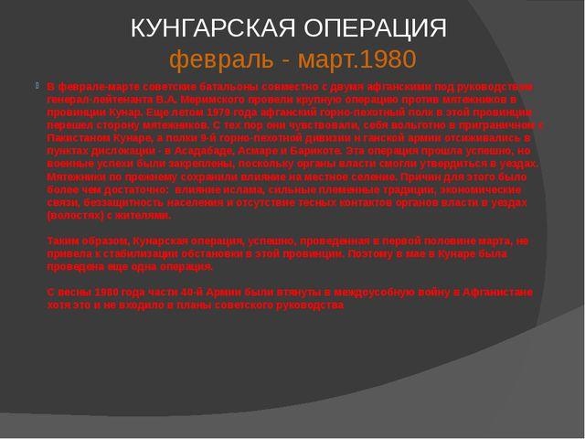 КУНГАРСКАЯ ОПЕРАЦИЯ февраль - март.1980 В феврале-марте советские батальоны с...