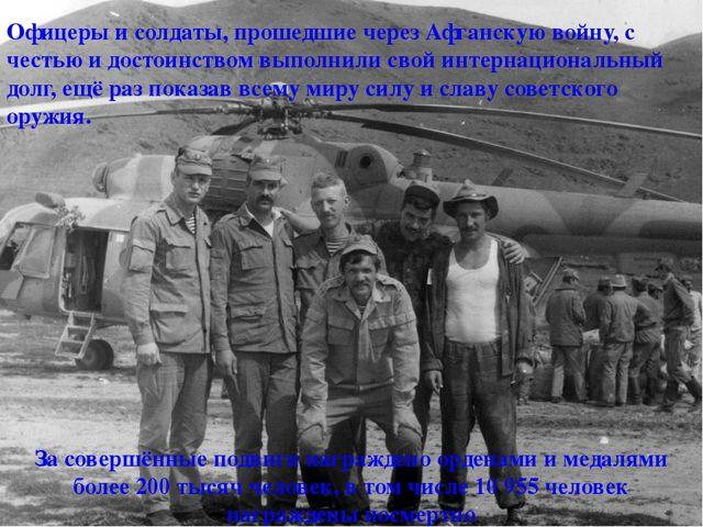 Офицеры и солдаты, прошедшие через Афганскую войну, с честью и достоинством в...