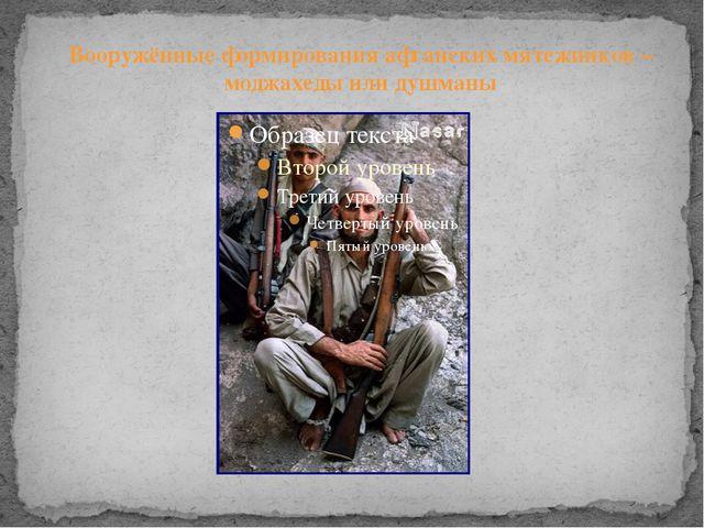 Вооружённые формирования афганских мятежников – моджахеды или душманы