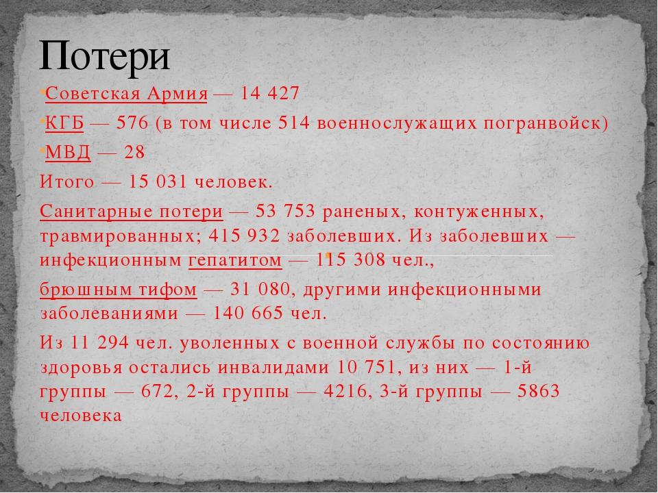 Советская Армия— 14 427 КГБ— 576 (в том числе 514 военнослужащих погранвойс...