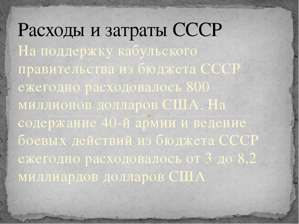 На поддержку кабульского правительства из бюджета СССР ежегодно расходовалось...