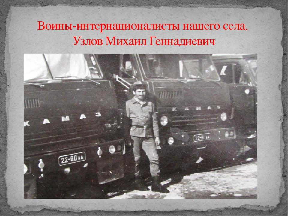 Воины-интернационалисты нашего села. Узлов Михаил Геннадиевич