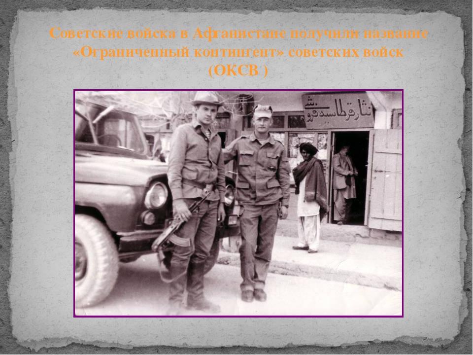 Советские войска в Афганистане получили название «Ограниченный контингент» со...