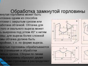Обработка замкнутой горловины Замкнутая горловина может быть окантована одним