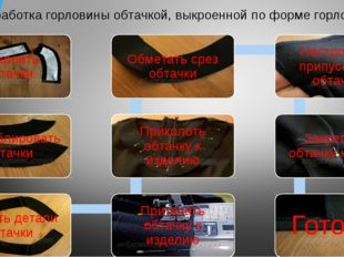 Обработка горловины обтачкой, выкроенной по форме горловины Выкроить обтачки