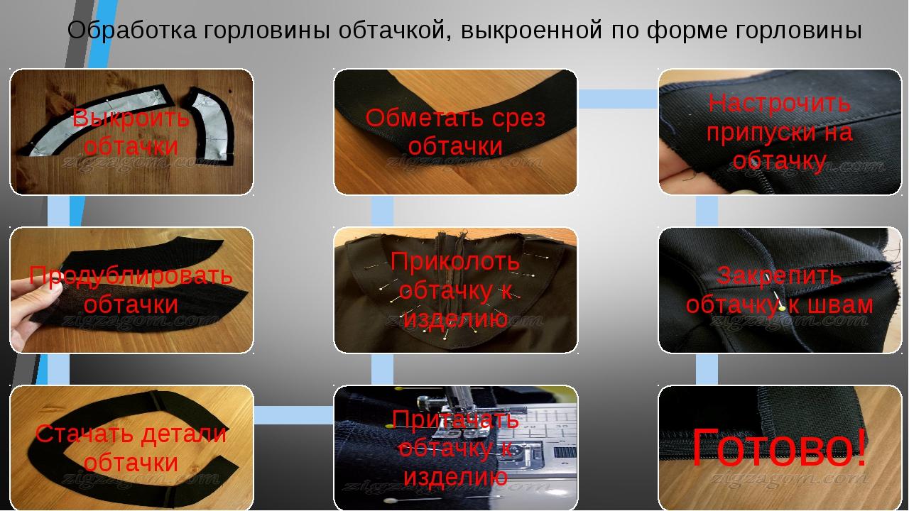 Обработка горловины обтачкой, выкроенной по форме горловины Выкроить обтачки...