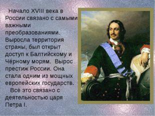 Начало XVIII века в России связано с самыми важными преобразованиями. Выросл