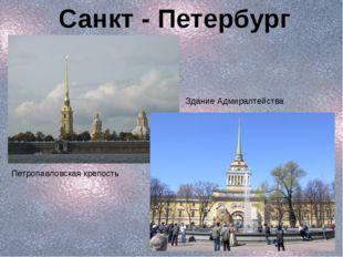 Санкт - Петербург Петропавловская крепость Здание Адмиралтейства