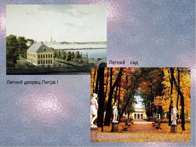Летний дворец Петра I Летний сад
