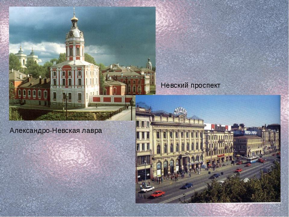 Александро-Невская лавра Невский проспект