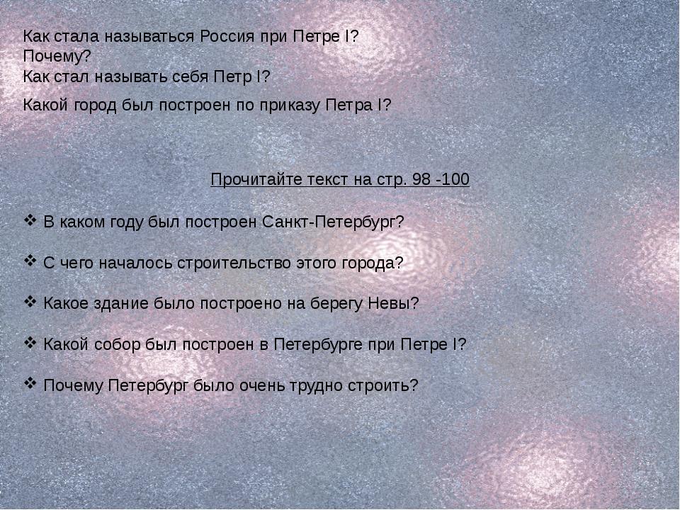 Как стала называться Россия при Петре I? Почему? Как стал называть себя Петр...