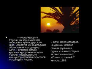 Сочи. Со́чи— город-курорт в России, на черноморском побережье Краснодарского