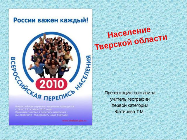 Население Тверской области Презентацию составила учитель географии первой кат...