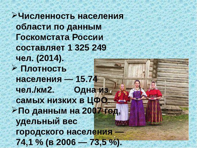 Численность населения области по данным Госкомстата России составляет 13252...