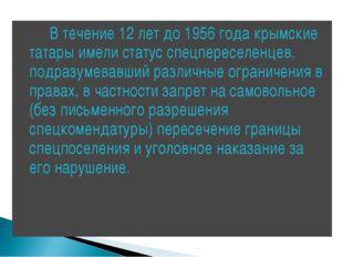 В течение 12 лет до 1956 года крымские татары имели статус спецпереселенцев