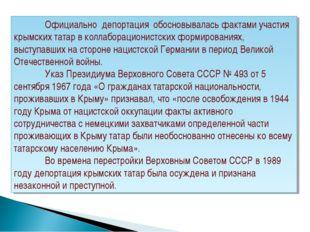 Официально депортация обосновывалась фактамиучастия крымских татарвколлаб