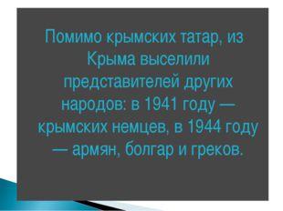 Помимо крымских татар, из Крыма выселили представителей других народов: в 1