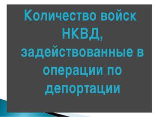 Количество войск НКВД, задействованные в операции по депортации