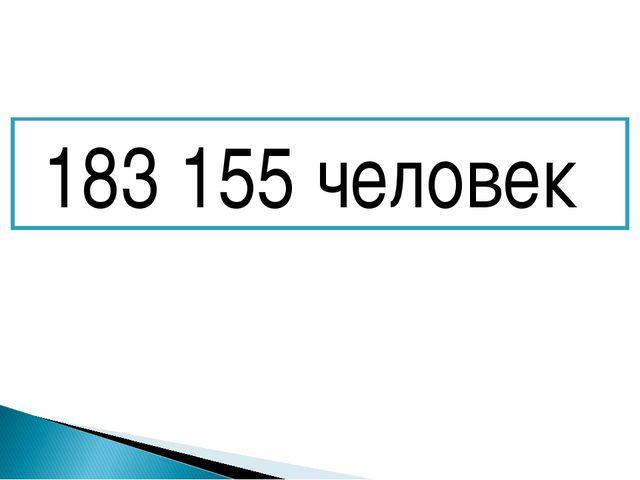 183155 человек