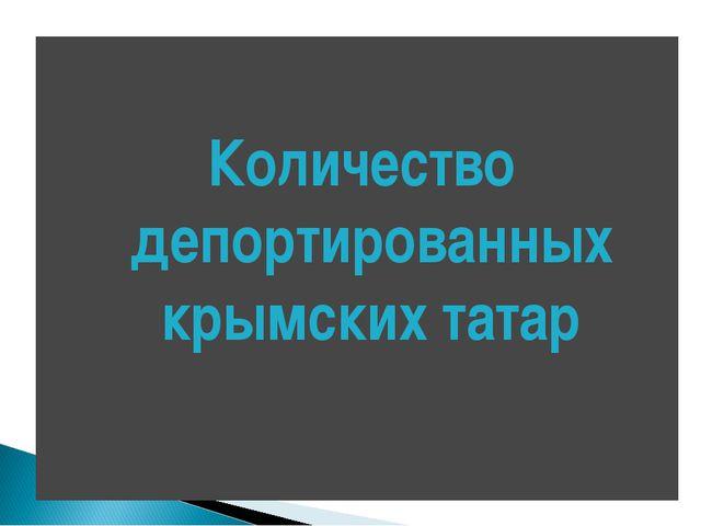 Количество депортированных крымских татар