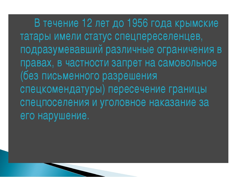 В течение 12 лет до 1956 года крымские татары имели статус спецпереселенцев...