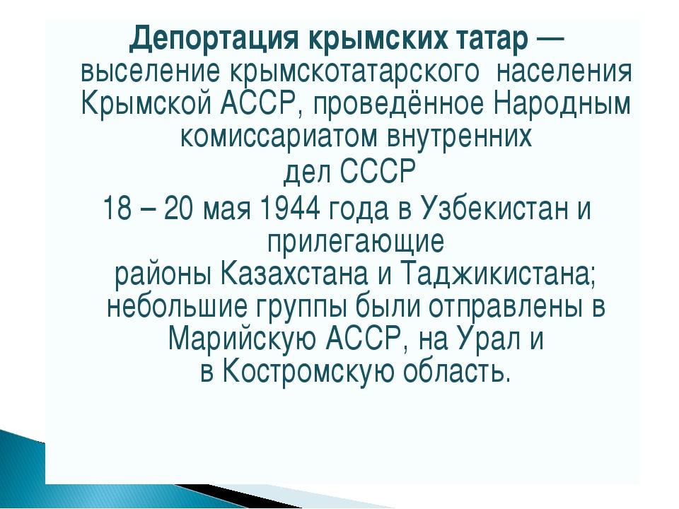 Депортация крымских татар— выселение крымскотатарского населения Крымской АС...