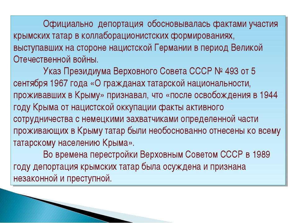 Официально депортация обосновывалась фактамиучастия крымских татарвколлаб...