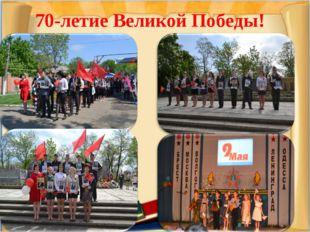 70-летие Великой Победы!